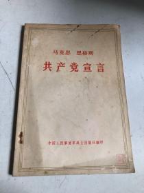 马克思 恩格恩 共产党宣言(现货)