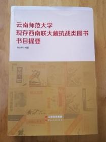 云南师范大学现存西南联大藏抗战类图书书目提要
