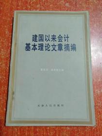 建国以来会计基本理论文章摘编(1983年1版1印)