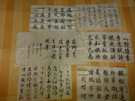 吴未淳,为学员修改的作业带标签。书画函授大学给写给学员的信封,资料,书画报。合售。信封有的是吴未淳所写很好的资料