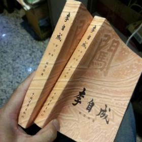【2本合售1981年一版一印】李自成 第三卷 中下册 姚雪垠 著 中国青年出版社