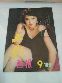 上影画报1989.9