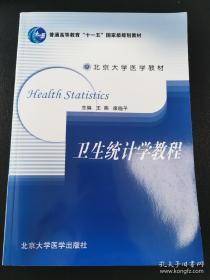 卫生统计学教程