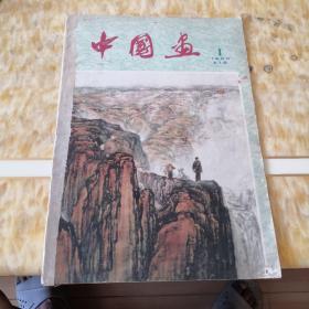 中国画 1960.1