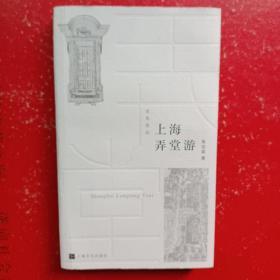 上海弄堂游(汉英对照)作者签名
