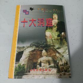 中国十大洞窟——中国十大旅游热点系列