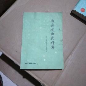 西安戏曲史料集