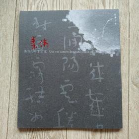 秦伟行草千字文