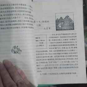 三十天环游中国。