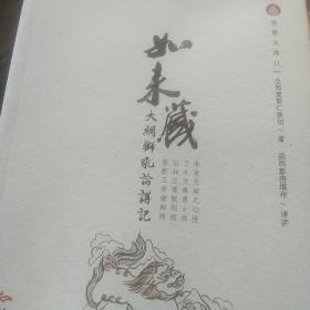 大藏经 :如来藏大纲狮吼论讲记