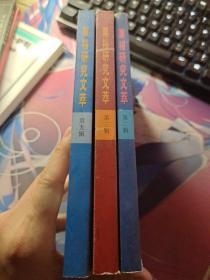 粟裕研究文萃第二辑 第三辑 第五辑三册合售