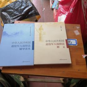 中華人民共和國退役軍人保障法釋義,中華人民共和國退役軍人保障法輔導讀書?!? error=