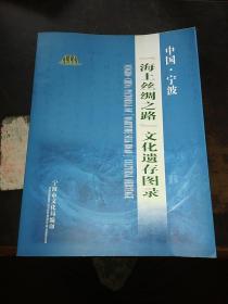 中国·宁波 海上丝绸之路 文化遗存图录