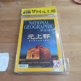 华夏地理:元大都