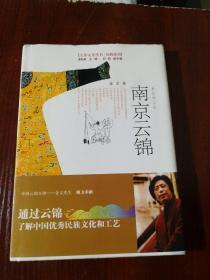 南京云锦(彩色图文版)签名本