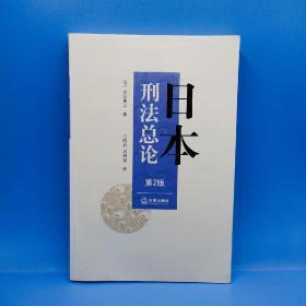 日本刑法总论(第2版)1印