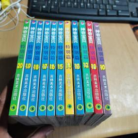 神奇宝贝特别篇:10-20【共11本合售】