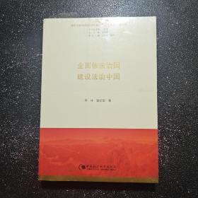 全面依法治国  建设法治中国(习近平新时代中国特色社会主义思想学习丛书)