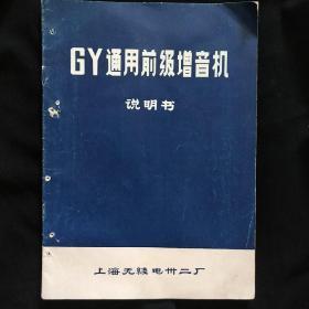 《GY通用前级增音机》说明书 上海无线电三十二厂 私藏 品佳.书品如图