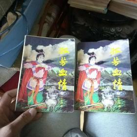 孤芳血情 全二册