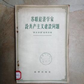 苏联经济学家论共产主义建设问题