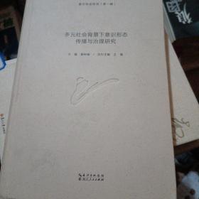 多元社会背景下意识形态传播与治理研究/意识形态研究(第一辑)