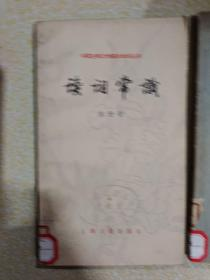 读词常识 中国古典文学基本知识丛书