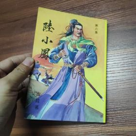 陆小凤-第六集-古龙小说专辑-繁体武侠小说
