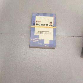 王老师高考心理热线:高考心理调节实用指南