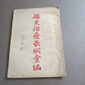 针灸治疗歌赋汇编 有勾画笔记 阅图【马乘乾藏书】1953在版