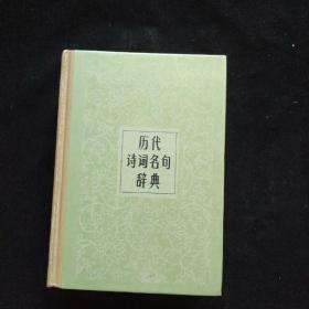 历代诗词名句辞典 一版一印精装