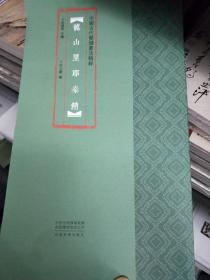 中国古代简牍书法精粹龙山里耶秦简