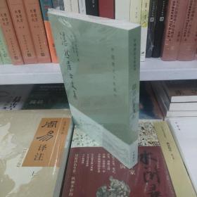 湛然居士文集(中国历史文集丛刊·平装繁体竖排)