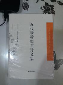 近代珍稀集句诗文集