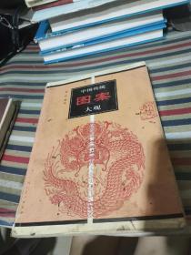 中国传统图案大观 一