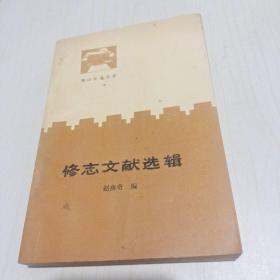 燕山史志丛书:修志文献选辑