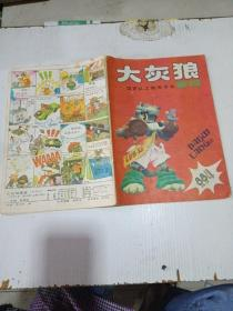 大灰狼3岁以上独生子女画报1988年第4期