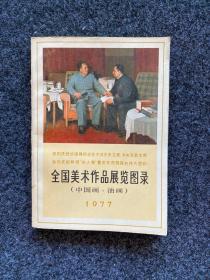 全国美术作品展览图录(中国画、油画)1977