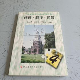 大学英语分级实用教程阅读翻译简答