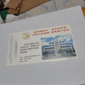 1999年中国邮政贺年(有奖)中国人民保险公司沂水县支公司企业金卡明信片-