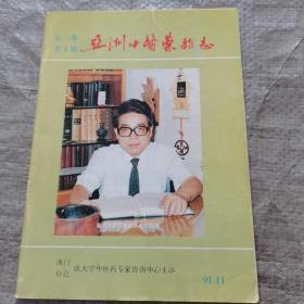 亚洲中医药杂志创刊号
