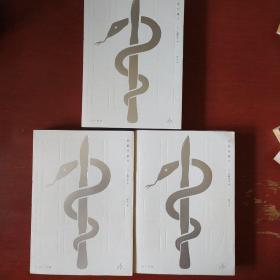 《白色巨塔》全三册 日山崎丰子 著 侯为 译 青岛出版社 私藏 品佳 书品如图