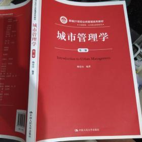 城市管理学(第三版)