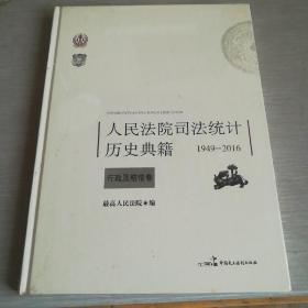 人民法院司法统计历史典籍1949——2016行政及赔偿卷(未开封)