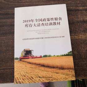 2019年全国政策性粮食库存大清查培训教材