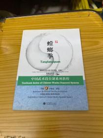 中国武术段位制系列教程:螳螂拳