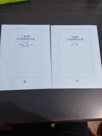 广发海外公司深度报告合集 上下册