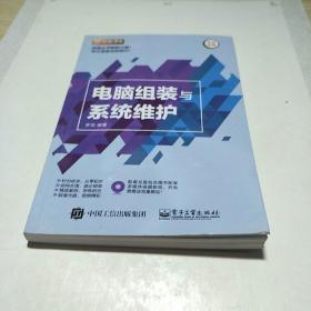 电脑组装与系统维护(含DVD光盘1张)