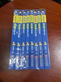皮皮鲁总动员经典童话系列 【8册合售】:皮皮鲁和魔方大厦、皮皮鲁和幻影号、皮皮鲁和309暗室、皮皮鲁遥控老师、皮皮鲁压缩人生7天、皮皮鲁分身记、皮皮鲁送你100条命、皮皮鲁和6宗罪