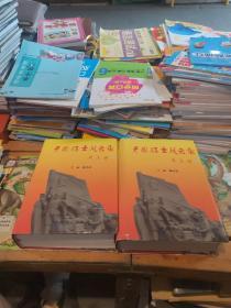 开国将士风云录. 第4卷 上下册共两本合售 一版一印